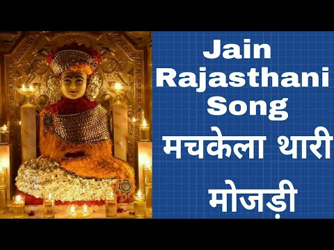 Jain Song, Rajasthani ,   A Nagri Na Loko A By Jain Site.wmv video