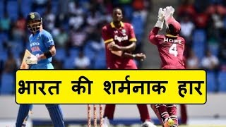 WIBeat INDby 9 wickets || India Loss the only t20 by 9 wicket match || West indies win against ind