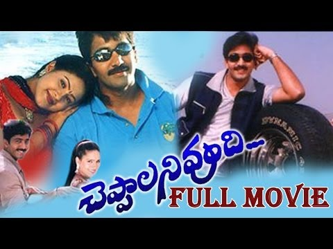 Cheppalani Vundi Telugu Full Length Movie || Vadde Naveen, Raasi & Kanchi Kaul