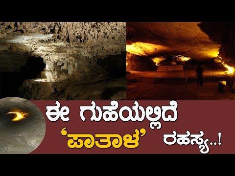 ಈ ಗುಹೆಯಲ್ಲಿದೆ 'ಪಾತಾಳ' ರಹಸ್ಯ..! India's mysterious caves..!