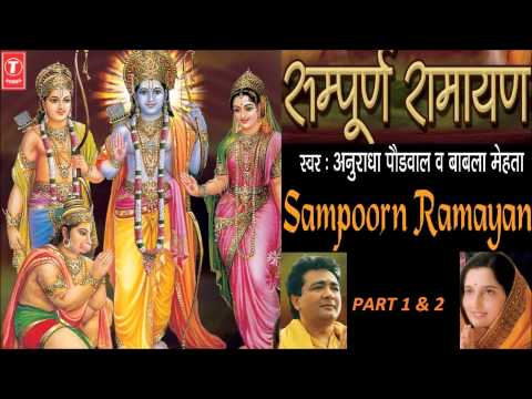 Sampoorn Ramayan Part 1 & 2 By Anuradha Paudwal, Babla Mehta I Audio Songs Jukebox video