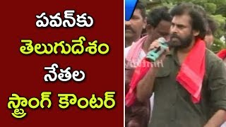 TDP Party Leaders Counter To Janasena Pawan Kalyan | Pawan Porata Yatra | hmtv