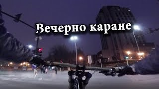 Градско вечерно каране | Urban Freeride