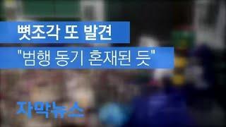 """[자막뉴스] 뼛조각 또 발견…""""범행 동기 혼재된 듯"""" / KBS뉴스(News)"""