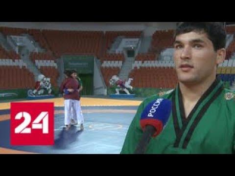 На Азиаде-2017 Туркменистан не оставил соперников шансов в борьбе на поясах - Россия 24