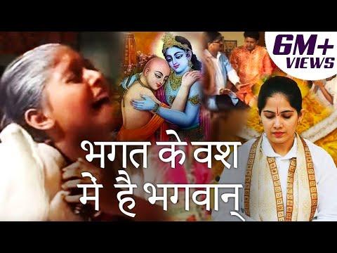 Bhagat Ke Vash Mei Hai Bhagwan By Jaya Kishori 2015 (full Video) video