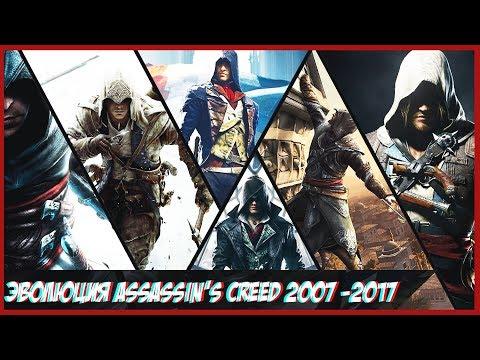 ИСТОРИЯ  ЭВОЛЮЦИЯ СЕРИИ Assassin's Creed (2007-2017)