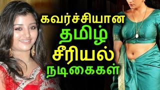 Tamil Serial Actress exotic