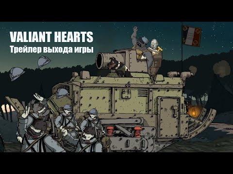 Valiant Hearts: Официальный трейлер выхода игры [RU]