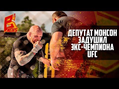 ДЕПУТАТ МОНСОН ЗАДУШИЛ ЭКС-ЧЕМПИОНА UFC