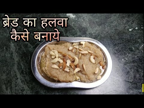How to make bread halwa।।bread halwa recipe।।