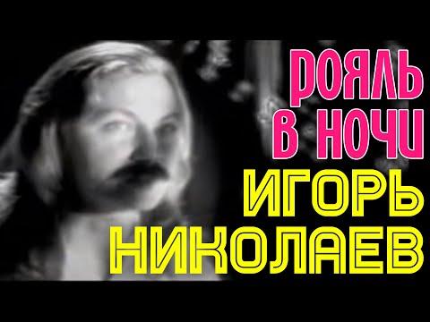Игорь Николаев - Рояль в ночи