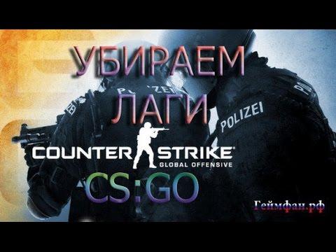 H конфиг от лагов в кс го counter strike global offensive silver 4