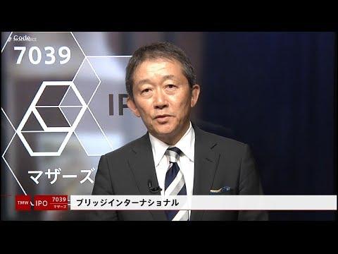 ブリッジインターナショナル[7039]東証マザーズ IPO