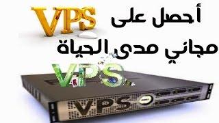 الحصول علي vps مجاني بسرعة 400 ميقا في الثانية 2016