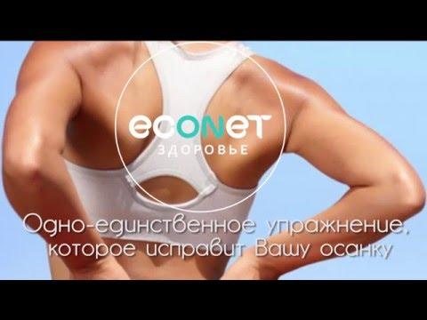 Упражнение с йоги для сколиозе