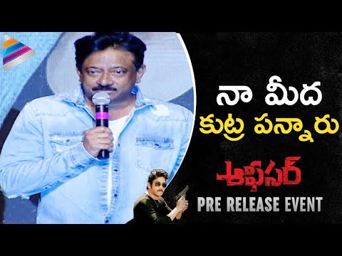 RGV FULL Speech | Officer Pre Release Event | Nagarjuna | Myra Sareen | #Officer | Telugu FilmNagar