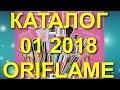 ОРИФЛЭЙМ КАТАЛОГ 1 2018|ЖИВОЙ КАТАЛОГ|СМОТРЕТЬ ОНЛАЙН|СУПЕР НОВИНКИ|SALE ШОПИНГ|CATALOG 1 ORIFLAME