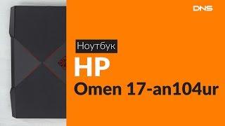 Распаковка ноутбука HP Omen 17-an104ur / Unboxing HP Omen 17-an104ur