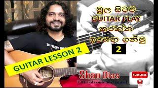 SHAN DIAS GUITAR LESSON 2