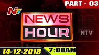 News Hour | Morning News | 14th December 2018 | Part 03 | NTV