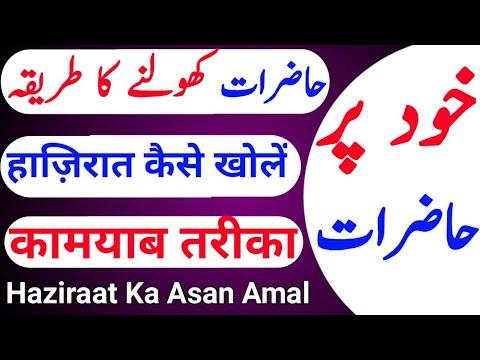 Haziraat Ka Asan Amal | Haziraat Dekhane Ka Nayab Amal Wazif