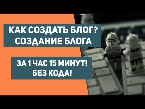 КАК СОЗДАТЬ БЛОГ?  Как сделать свой блог на wordpress? Как создать сайт?