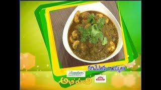Karivepaku Royyalu | Abhiruchi | 28th June 2017 | ETV Telugu