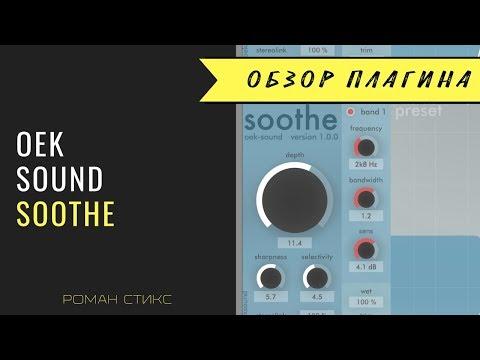 Использование плагина Soothe от Oek Sound
