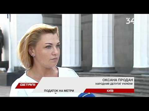 Как украинцы обходят налог на недвижимость