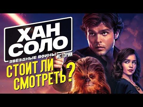 ХАН СОЛО: Звёздные войны. Истории - стоит ли смотреть? (обзор фильма)