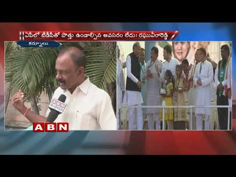 AP PCC Chief Raghuveera Reddy Face To Face Over Rahul Gandhi kurnool Tour | ABN | | ABN Telugu |