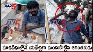 తిరుమలలో పట్టపగలు మందుబాబు అరాచకం..!   Drunken Man Hulchul At Tirumala