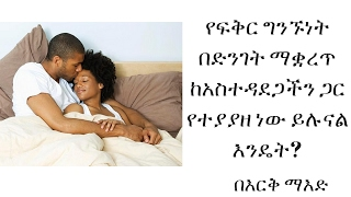 Ethiopian girl love story
