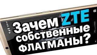 ZTE Axon 7 и Axon 7 Mini - тест и обзор флагманских смартфонов ZTE