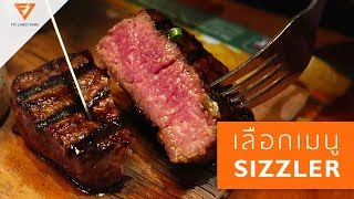 Sizzler กี่แคล? ช่วงลีนกินเมนูไหน [Fit Vlog 6] Fit Junctions
