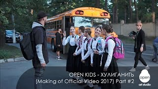 Open Kids - Хулиганить (Making of Official Video 2017 Part #2)