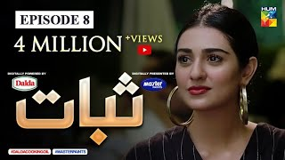 Sabaat Episode 8 | Eng Sub | Digitally Presented by Master Paints | Digitally Powered by Dalda