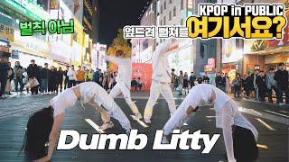 [여기서요?] KARD 카드 - Dumb Litty | 커버댄스 DANCE COVER @동성로