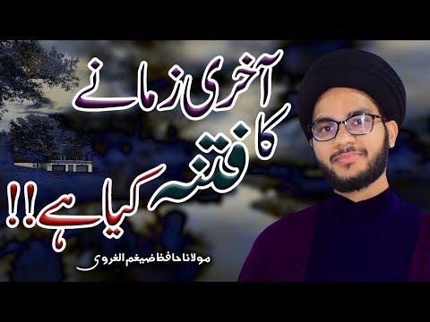 Akhiri Zamany ka Fitna !! | Maulana Hafiz Zaigham-Al-Gharavi | 4K