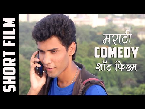 One 2 ka four Full Marathi Sarvesh Shirkes 7th Short Film