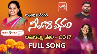 Mittapalli Surender's Bathukamma Song 2017 Lyrical Video | Geetha Madhuri