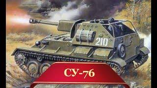 СУ-76М | Рассказы об оружии
