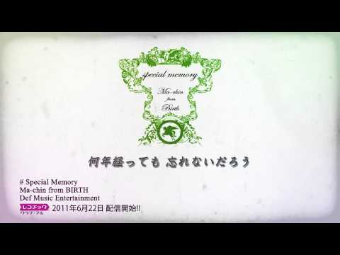 最高のラブソング☆ 【歌詞】 special memory / Ma-chin from BIRTH