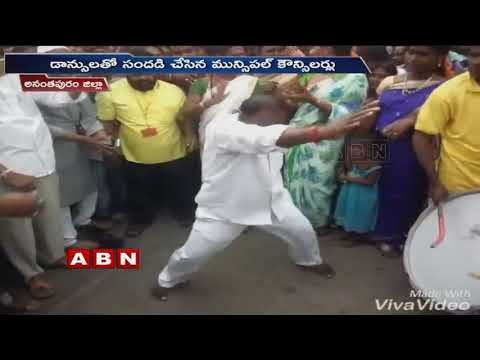 Municipal councilors thankful dance to CM Chandrababu over hiking pension | ABN Telugu