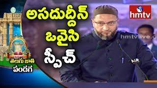 Asaduddin Owaisi Speech | ప్రపంచ తెలుగు మహా సభలు 2017 | WTC 2017 | Day #1  | hmtv News