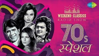 Weekend Classic Radio Show | Romantic 70s | Yeh Sham Mastani | O Mere Dil Ke Chain | Chand Mera Dil