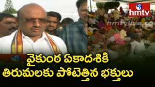 Devotees Throng to Tirumala for Vaikunta Dwara Darshanam Tomorrow  | hmtv