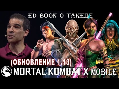Mortal Kombat X Mobile - Краткий обзор Обновления 1.13. Эд Бун о Такеде (ios) #54