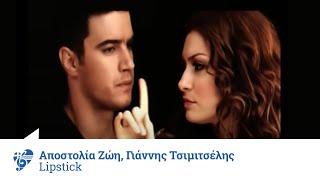 Αποστολία Ζώη & Γιάννης Τσιμιτσέλης - Lipstick - Official Video Clip